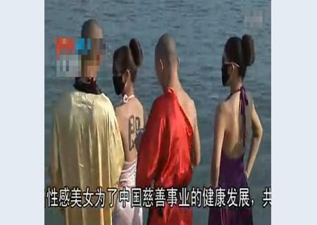 看图说事 和尚与6美女海边共浴遭围观